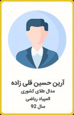 حسین قلی زاده | مدال طلا کشوری | المپیاد ریاضی | سال 92