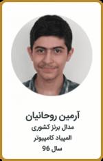 آرمین روحانیان | مدال برنز کشوری | المپیاد کامپیوتر | سال 96