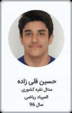 حسین قلی زاده | مدال نقره کشوری | المپیاد ریاضی | سال 96