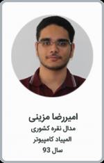 امیررضا مزینی | مدال نقره کشوری | المپیاد کامپیوتر | سال 93