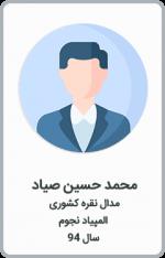 محمدحسین صیاد | مدال نقره کشوری | المپیاد نجوم | سال 94