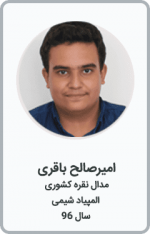 امیرصالح باقری | مدال نقره کشوری | المپیاد شیمی | سال 96