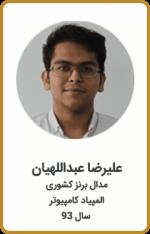 علیرضا عبداللهیان | مدال برنز کشوری | المپیاد کامپیوتر | سال 93