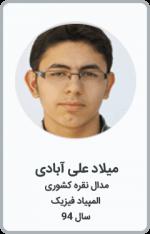 میلاد علی آبادی | مدال نقره کشوری | المپیاد فیزیک | سال 94