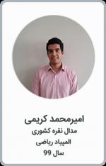امیرمحمد کریمی | مدال نقره کشوری | المپیاد ریاضی | سال 99