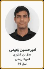 امیرحسین زعیمی | مدال برنز کشوری | المپیاد ریاضی | سال 96