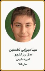 سینا میرزایی نخستین | مدال برنز کشوری | المپیاد شیمی | سال 93
