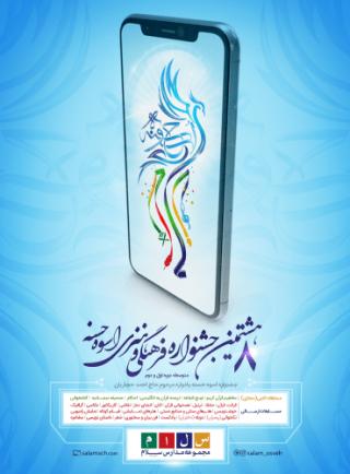 هشتمین جشنواره اسوه حسنه مجموعه مدارس سلام